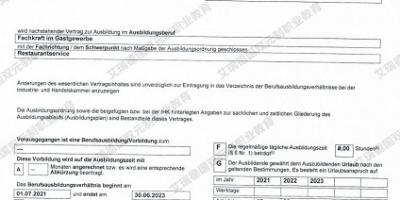 德国双元制餐饮服务专业-李同学录取通知书