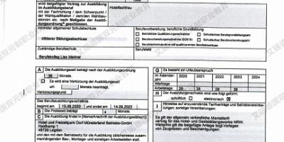 德国双元制酒店管理专业-何同学录取通知书